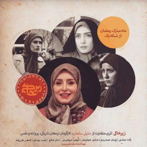 سریال زیرخاکی ماه رمضان : پخش آنلاین + دانلود